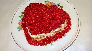 Салат Праздничный на День Влюбленных. Слоёный салат