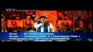 Kanhaiya Mittal - Ek Gelahri Baar Baar