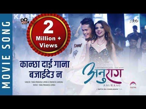 "The Cartoonz Crew - "" Anuraag"" New Nepali Movie Song || Kancha Dai || Aliza Gautam, Saroj Adhikari"