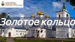Учим английский с Мариной Русаковой. Выездной в Кострому. Золотое кольцо.