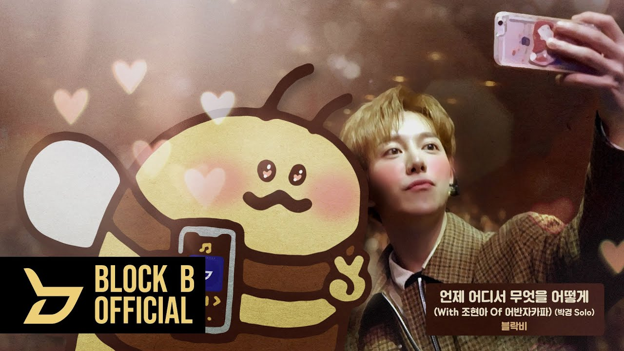 [Playlist] 날 감싸는 너의 따듯한 온기 l 박경 작사/작곡 모음 Part.1