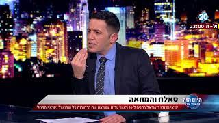 היום הזה - יוצאי מרוקו בישראל בפניה ל-20 ראשי ערים: שנו את שם הרחובות על שמו של גיורא יוספטל
