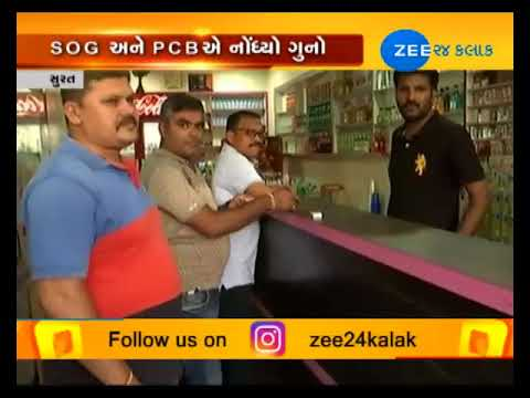 Surat: Plaint filed against 30 shop owners for selling tobacco, cigarettes to minors - Zee 24 Kalak