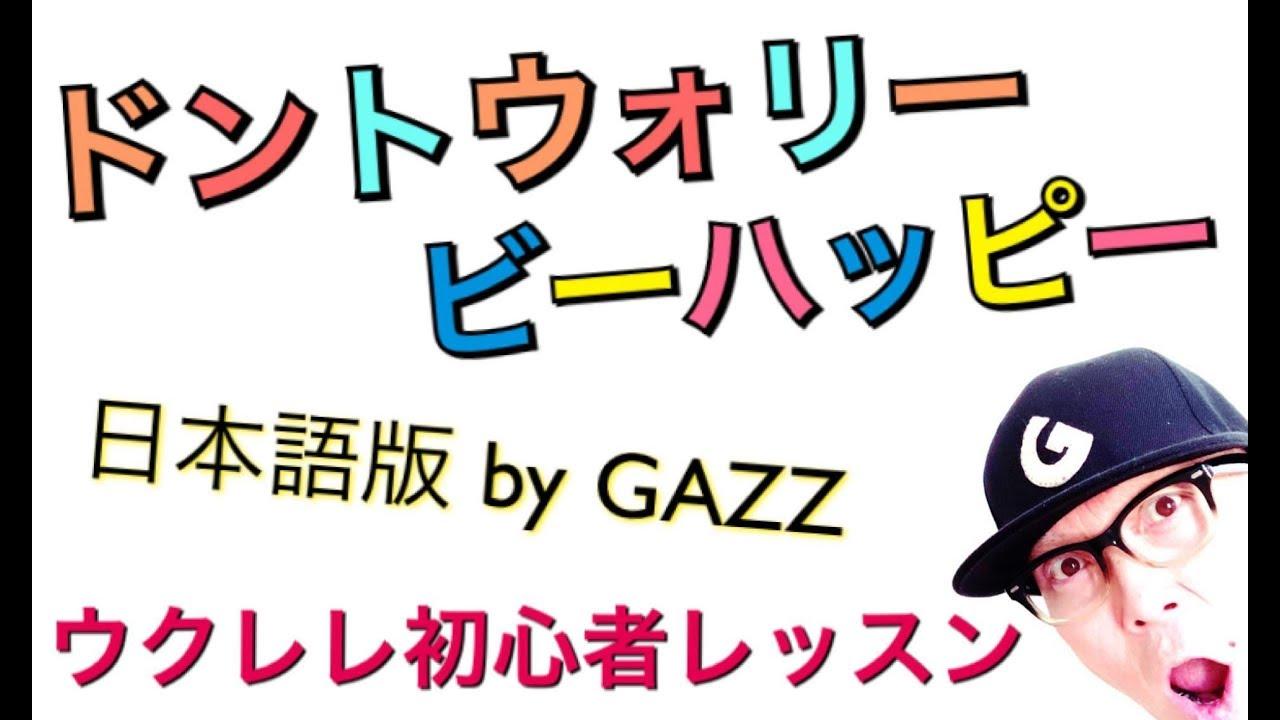 ドントウォリー・ビーハッピー / 日本語版 by GAZZ【ウクレレ 超かんたん版 コード3つ!レッスン】