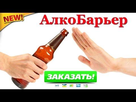 Про алкобарьер
