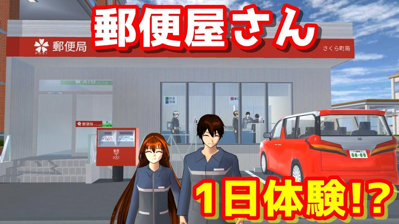 第562話「郵便屋さんで一日体験!?」Experience a day at a postman !?【サクラスクールシミュレーター】【sakura school simulator】