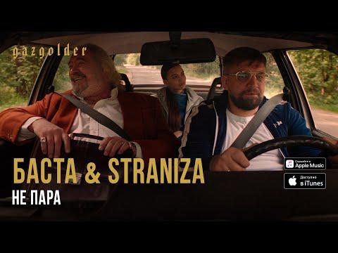 Баста & STRANIZA - Не пара (12 сентября 2019)