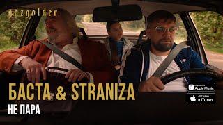 Download Баста & STRANIZA - Не пара Mp3 and Videos