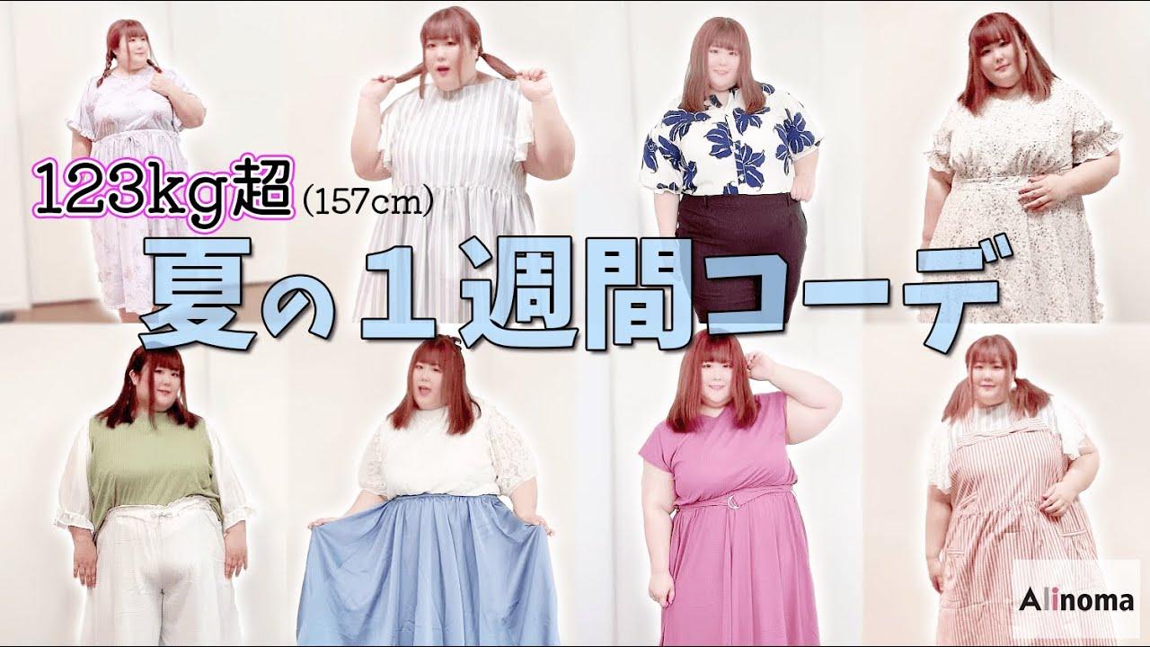 【1週間コーデ】123kg超/6Lが着る夏のコーデをご紹介!【プラスサイズ】
