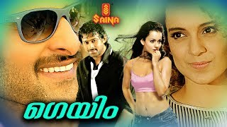 'Game' Full Movie | Prabhas, Kangna Ranaut