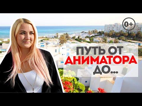Путь от аниматора до супервайзера по анимации Novostar Hotels. Работа в Тунисе, LegalEmplo 18+
