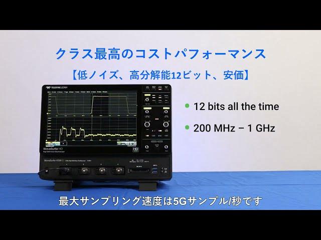 低価格、高分解能オシロスコープWaveSurfer 4000 HD登場!!
