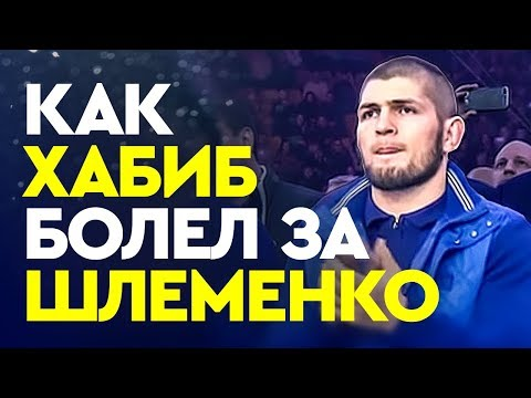Как Хабиб болел за Шлеменко / Khabib is rooting for Shlemenko