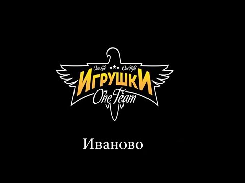 Игрушки - Иваново #OneTeamTour