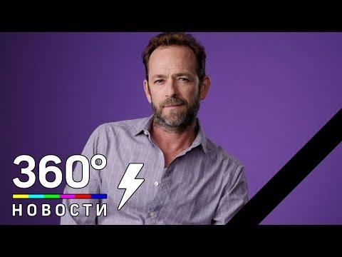 Умep звeздa «Бeвepли Xиллз, 90210» Люк Перри