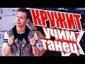 УЧИМ ТАНЕЦ - КРУЖИТ - МОНАТИК - MONATIK DANCEFIT