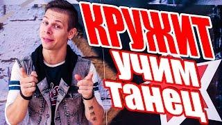 УЧИМ ТАНЕЦ - КРУЖИТ - МОНАТИК - MONATIK #DANCEFIT