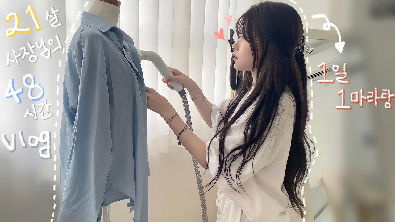 마라탕좋아하는 21살 쇼핑몰 사장님의 vlog