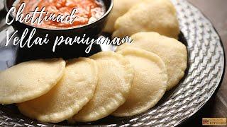 Vellai paniyaram recipe  Chettinad Vella paniyaram recipe