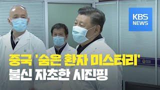 중국 '숨은 환자 미스터리'…불신 자초한 시진핑 / KBS뉴스(News)