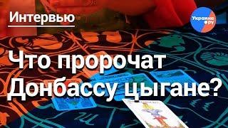 Главная цыганка Донбасса дала новое предсказание о войне на Украине