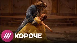 За что бы в России посадили героев «Красавицы и чудовища»