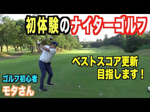 体重は100切りしたモタさん、ゴルフのスコアも100目指して頑張ってます☆【モタさんとキラ星ゴルフ 第1話】