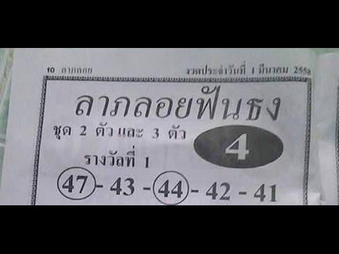 เลขเด็ดงวดนี้ ลาภลอยฟันธง 1/03/58
