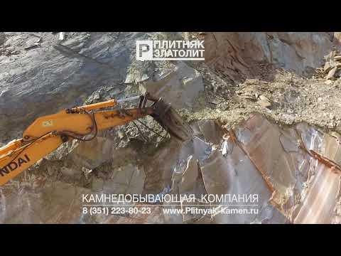 Добыча на карьере. Плитняк. Златолит. Облицовочный камень. Http://plitnyak-kamen.ru
