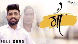 Maa (Full Video) | Khasa Aala Chahar | Raj Saini | Latest New Haryanvi Songs Haryanavi 2020