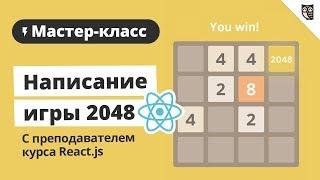 """Мастер-класс  """"Написание игры 2048 на React.js"""""""