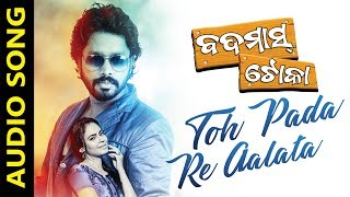 Toh Pada Re Aalata | Badmash Toka | Audio Song | Odia Movie | Udayan Aparjeet | Malobika Bannerjee