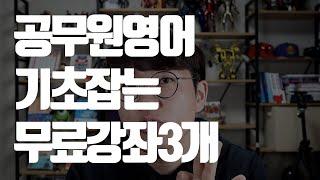 공무원영어 기초 잡는 무료문법강좌 3종