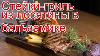 Рецепты из Лося - как приготовить лося пошаговый рецепт - Стейки-гриль из лосятины в бальзамике