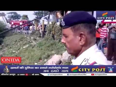 Patna से समस्तीपुर जा रही तेज रफ्तार बस ऐसे गिरी खाई में   City Post Live Special