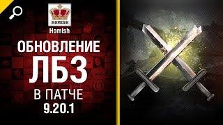 Обновление ЛБЗ в  патче 9.20.1 - Будь готов! - от Homish [World of Tanks]