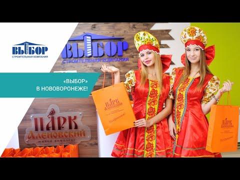 «ВЫБОР» в Нововоронеже! Презентация новой технологии возведения домов