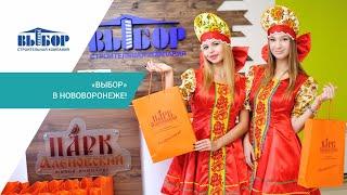 Открытие офиса продаж в г. Нововоронеж(, 2016-12-28T11:41:03.000Z)