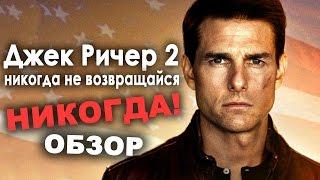 ДЖЕК РИЧЕР 2  Никогда не возвращайся   обзор фильма