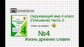 Задание 4 Жизнь древних славян - Окружающий мир 4 класс (Плешаков А.А.) 2 часть