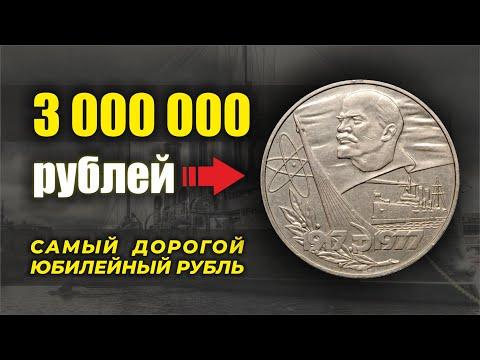 РАСКРЫТА ТАЙНА САМОГО ДОРОГОГО ЮБИЛЕЙНОГО РУБЛЯ СССР// Цена доходит до 3000000 рублей