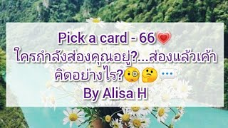 🧜 Pick a card - 66💗 ใครกำลังส่องคุณอยู่...ส่องแล้วเค้าคิดอย่างไร?
