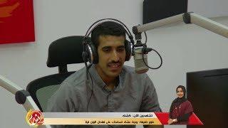 مقابلة مع فرقة الويكند العمانية في برنامج... كشتة