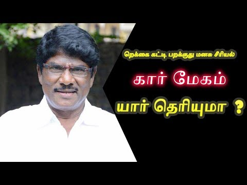 Rekka Katti Parakkudhu Manasu Serial Karmegham (Jayaraj) - Interesting Biography