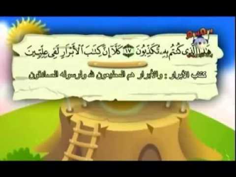 #083 Teach children the Quran   repeating   Surat Al Mutaffifin