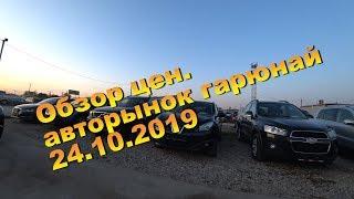 Обзор цен, на легковые авто. Литва Вильнюс 24.10.19