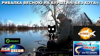 Рибалка весною 2020 на Бурштинському каналі