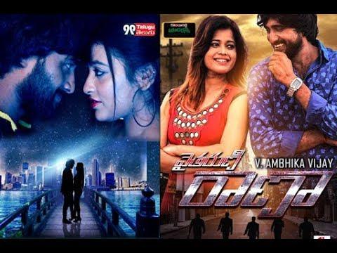 Vytharuni Raanaa Movie Trailer (Telugu) | Santhi Raj, Dipali | V.Ambhika Vijay |  99telugu