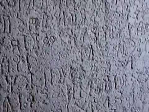 Axum, stone pillar from King Ezana's tomb