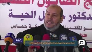 مصر العربية | الحية: حماس لن تعطي شرعية للمجلس الوطني الفلسطيني القائم